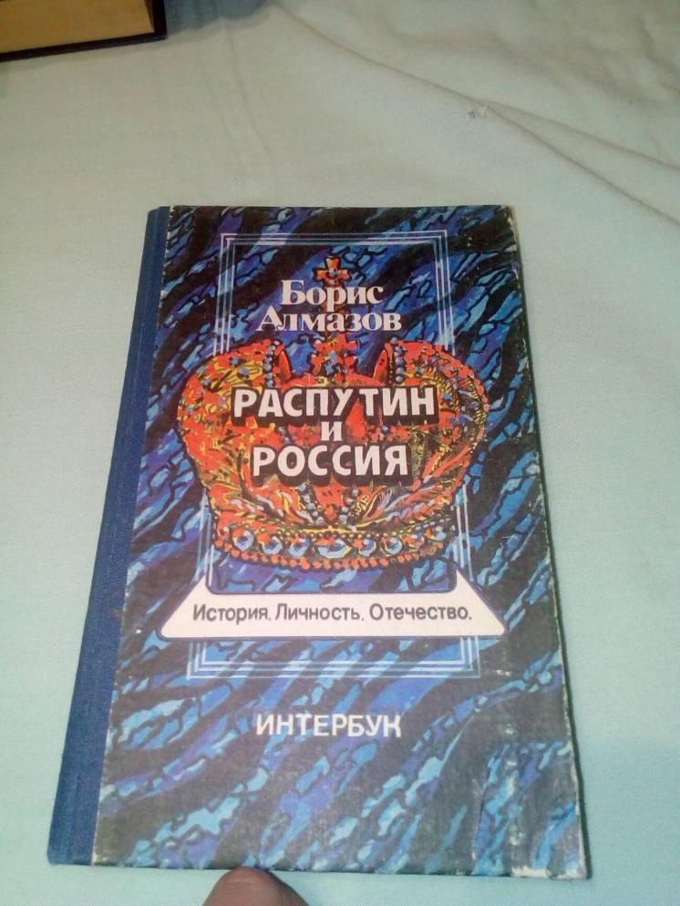 Борис Алмазов Распутин и Россия 1990 года