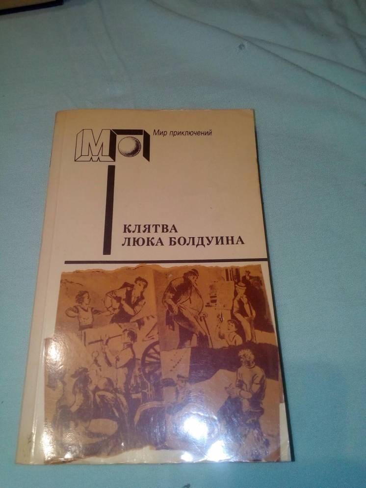 Клятва Люка Болдуина 1990 года издания
