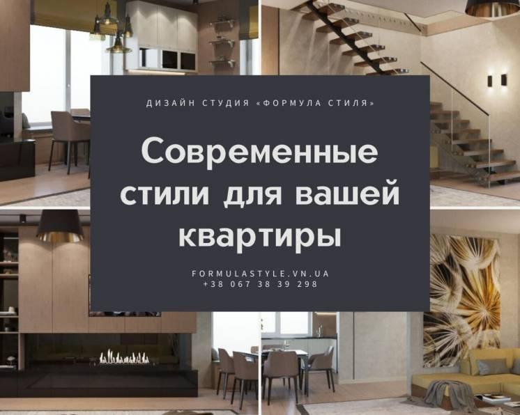 Дизайнерский ремонт вашего дома