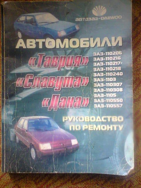 Руководство по ремонту автомобиля Таврия.