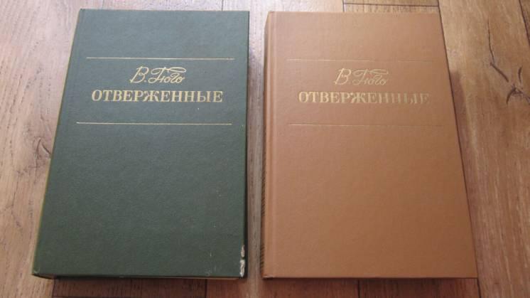 Отвержение. Виктор Гюго . 2 тома