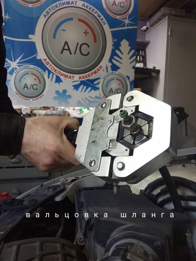 Ремонт автокондиционера восстановление шлангов трубок