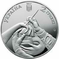 Распродажа. Серія: Видатні особистості України