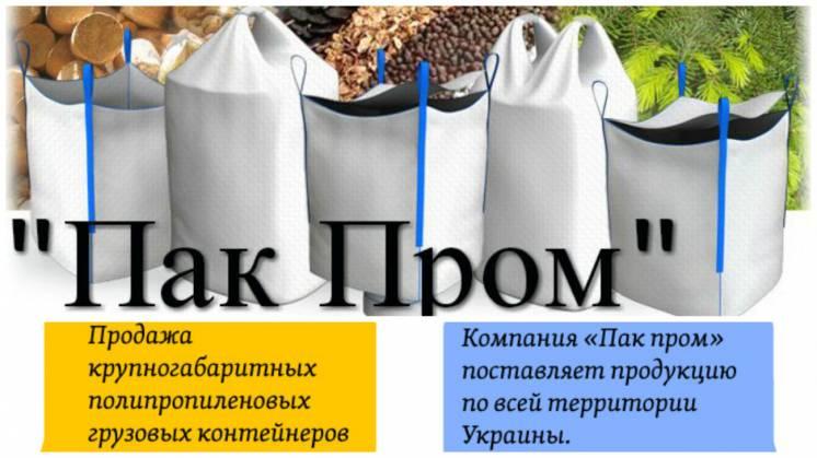 Биг Беги Харьков. Купить мешки Биг Бэги в Харькове