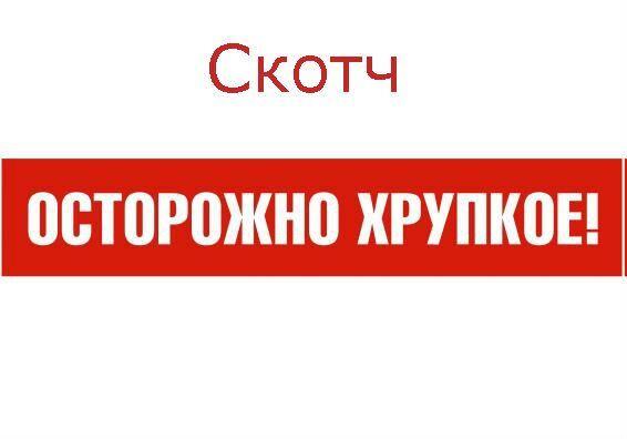 """Скотч """"Осторожно хрупкое""""/""""Обережно скло"""". 20.20 грн."""