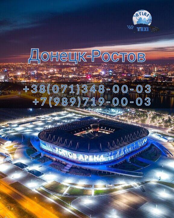 Расписание из Донецка в Ростов-на-Дону: 6:00,9:00,12:00,15:00,18:00