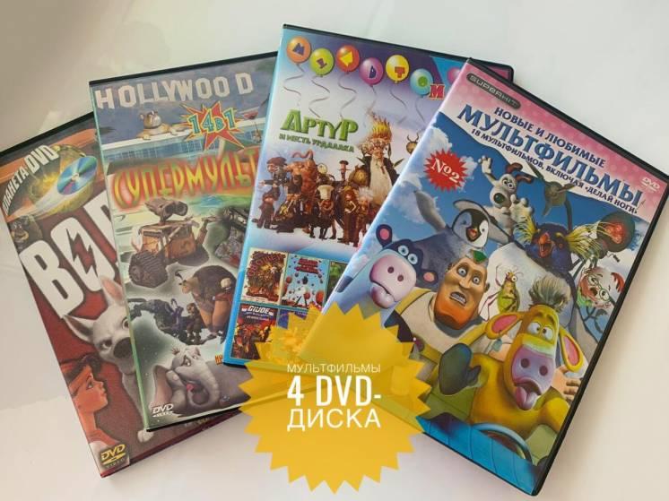 Мультфильмы для всей семьи 4 DVD-диска