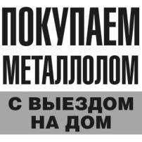Покупаем металлолом