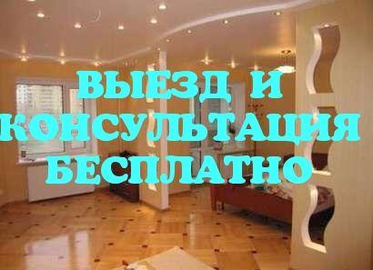 РЕМОНТ КВАРТИР, ОФИСОВ, ДОМОВ ПОД КЛЮЧ В ХЕРСОНЕ. +ОТОПЛЕНИЕ. ТЁПЛЫЙ П
