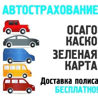 Автострахование ОСАГО КАСКО