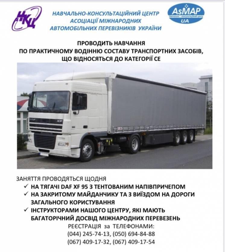 Стажировка/Уроки/Курсы вождения транспортных средств кат. СЕ (фура)