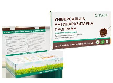 Антипаразитарный фитокомплекс от CHOICE Чойс Универсальная программа