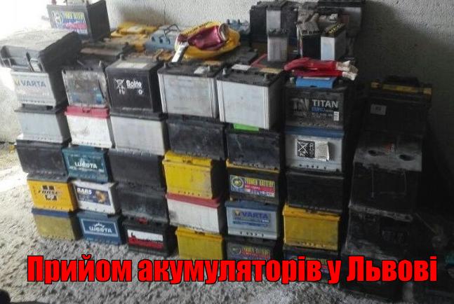 Прийом акумуляторів Львів