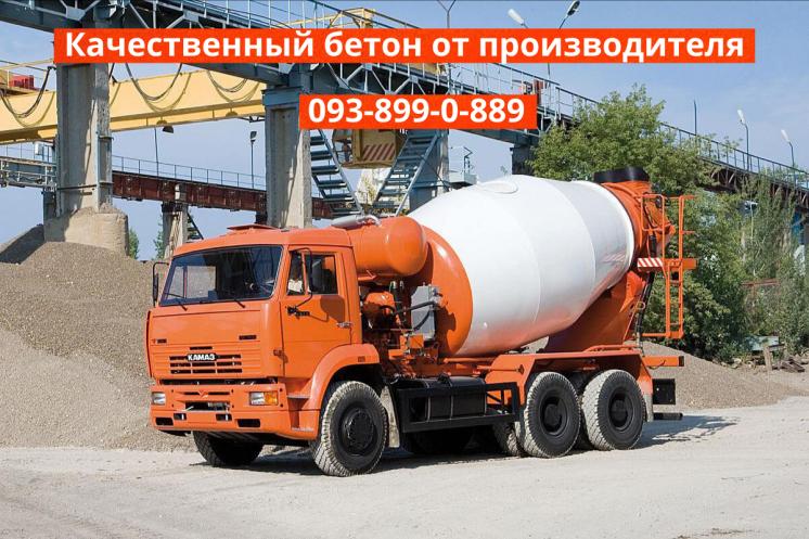 Бетон от производителя с доставкой по Днепру и области