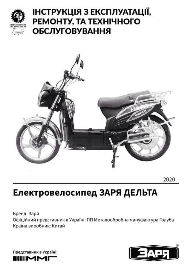 велосипед Дельта електричний