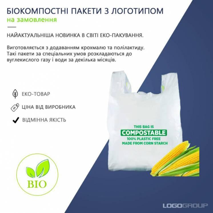 Біорозкладні пакети з крохмалю / Біокомпостні пакети / Биопакеты