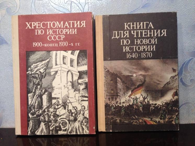 Истории ссср 1900-конец - 1930-х г. / Новая история 1640-1870