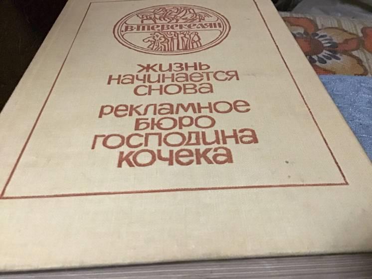Книга, Тевекелян, сборник детективов, Москва1981