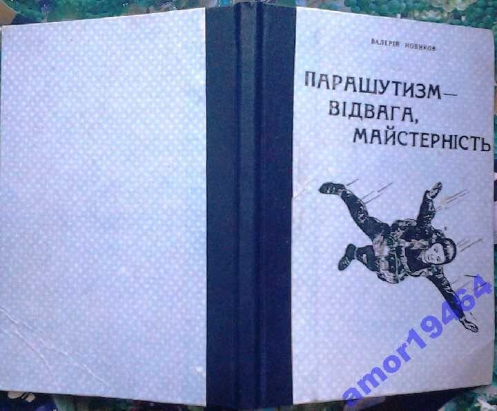 Парашутизм-відвага,майстерність.    В. П. Новиков.   Львів :1996. - 10