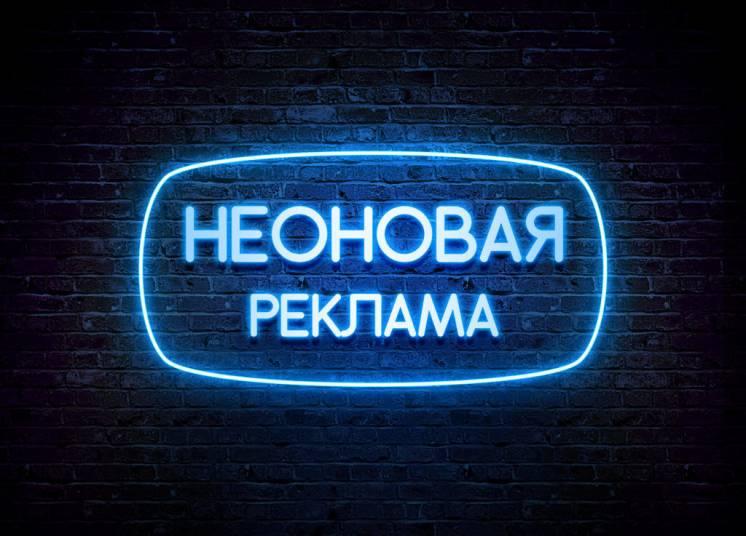 Неоновые вывески, надписи и логотипы из неона, реклама из неона
