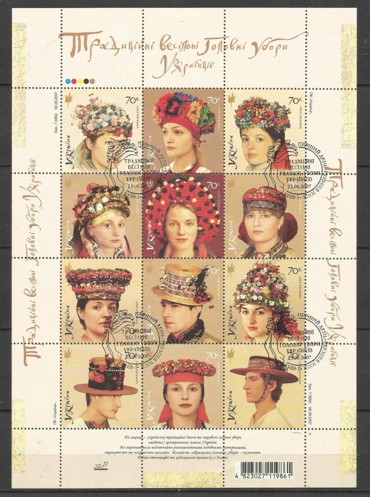 Продам марки Украины  2007 Блок