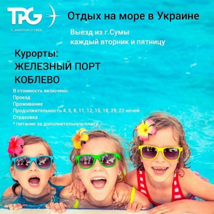 Горящие туры! Дешёвые путевки! Турагентство Сумы! Украина Турция Тунис