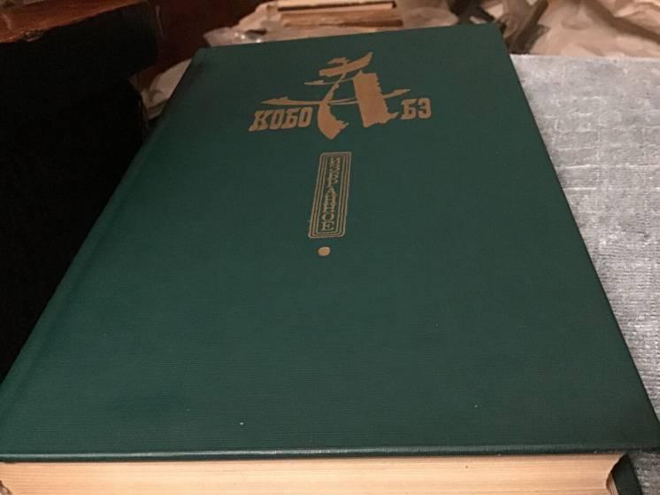 Книга, Кобо Абэ,  Избранное,  Правда1988