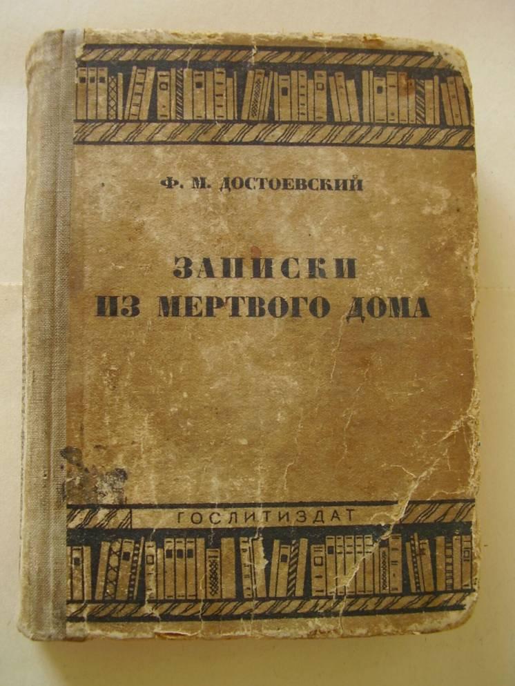 Достоевский – Записки из мёртвого дома