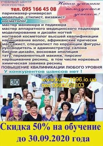 Скидка 50% на курсы парикмахера   Харькове
