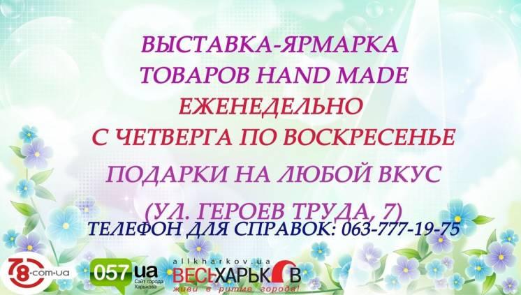 выставка-ярмарка товаров HAND MADE