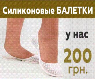 балетки женские силиконовые