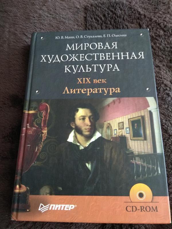 Мировая художественная культура XIX век Литература