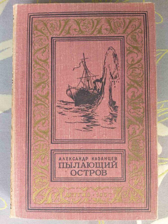 Александр Казанцев  Пылающий остров 1957 БПНФ рамка библиотека приключ