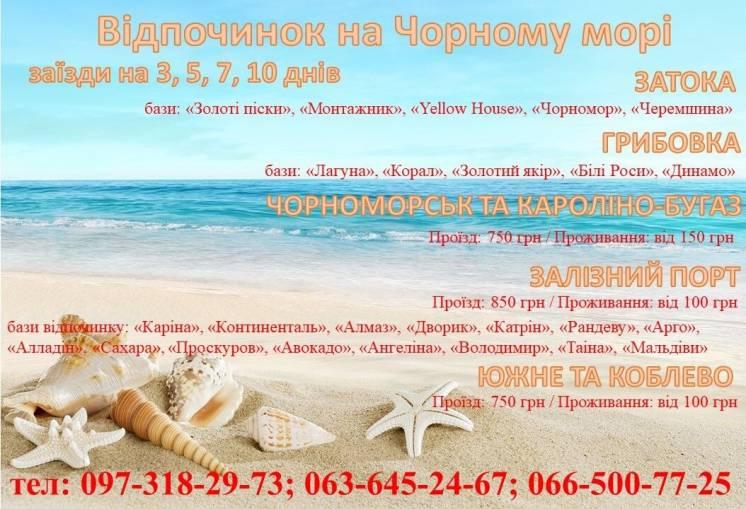 Відпочинок на Чорному морі