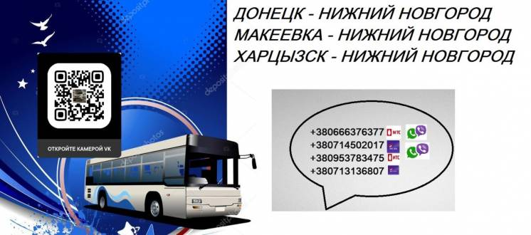 Перевозки Донецк-Макеевка-Нижний Новгород-Харцызск автобус
