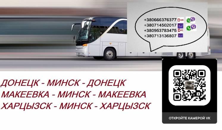 Перевозки  Донецк Макеевка Минск Харцызск автобус