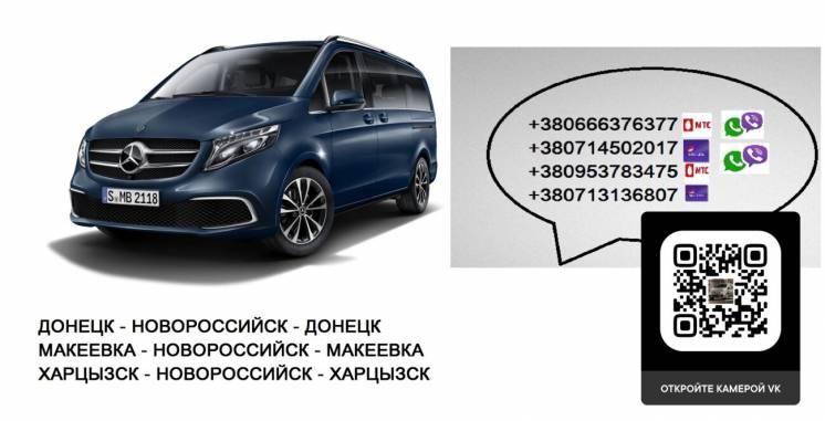 Пассажирские перевозки Донецк-Макеевка-Новороссийск-Харцызск автобус