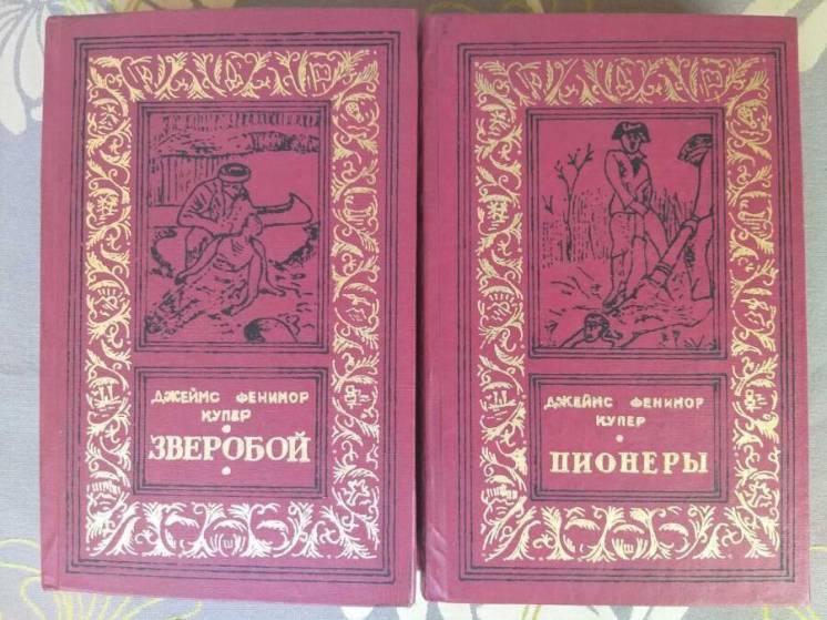 Джеймс Фенимор Купер Зверобой Пионеры 1956 БПНФ рамка библиотека прик