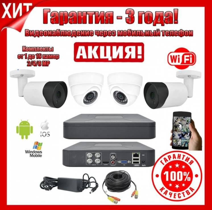 Система видеонаблюдения.Комплект FullHD камер 2/5MP.Гарантия 3 года!