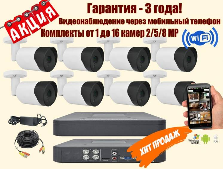 Система видеонаблюдения.Комплект FullHD/IP/WiFi камер 2/5/8МР.