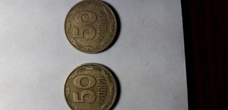 монеты 50 копеек 1992 и 1994гг.Украина.