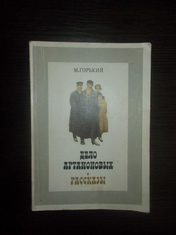 Горький М. Дело Артамоновых. Рассказы