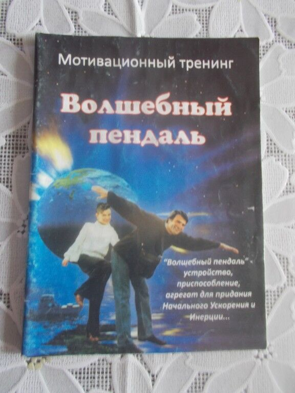 Матиевич Александр. Волшебный пендель