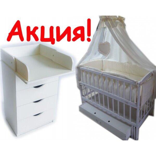 Акция! Комплект: Комод, кроватка маятник, матрас кокос, постель