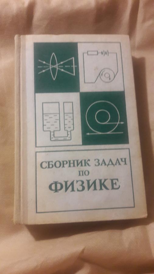 Сборник задач по физике 1975 ссср