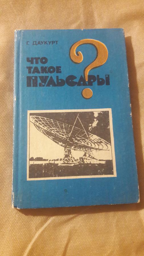 Что такое пульсары г. Даукурт СССР 1986