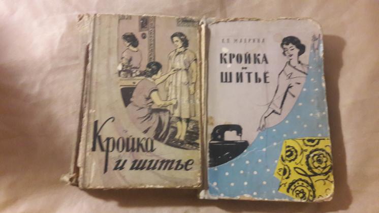 Кройка и шитьё 1959 1960 СССР книга выкройки схемы Маврина усср платье