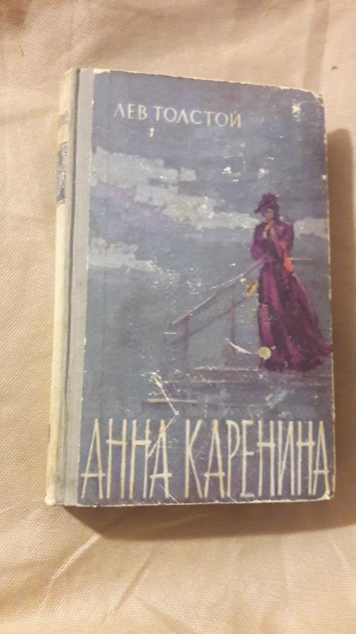 Анна Каренина Лев Толстой том 2 1964 СССР КНИГА