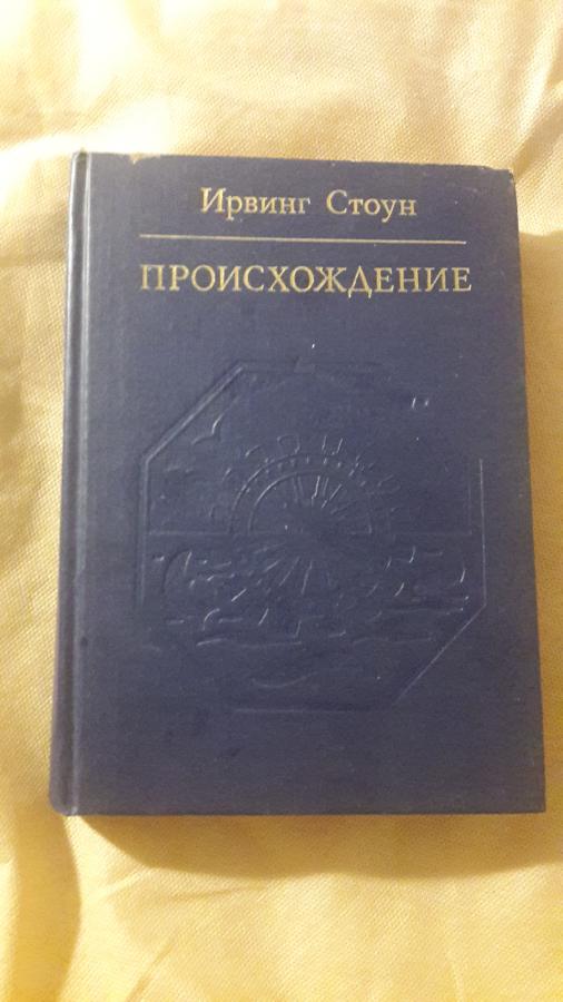 Ирвинг Стоун Происхождение 1989 СССР книга