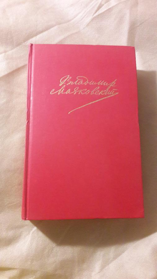 Поэмы В.В. Маяковский пьесы проза 1988 СССР книга